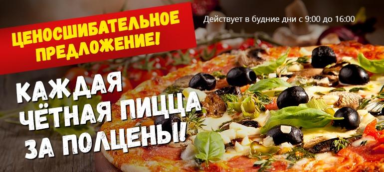 При заказе 2 пицц - вторая пицца за полцены