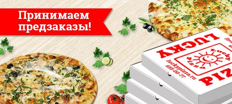 Заказ недорогой пиццы в москве с доставкой
